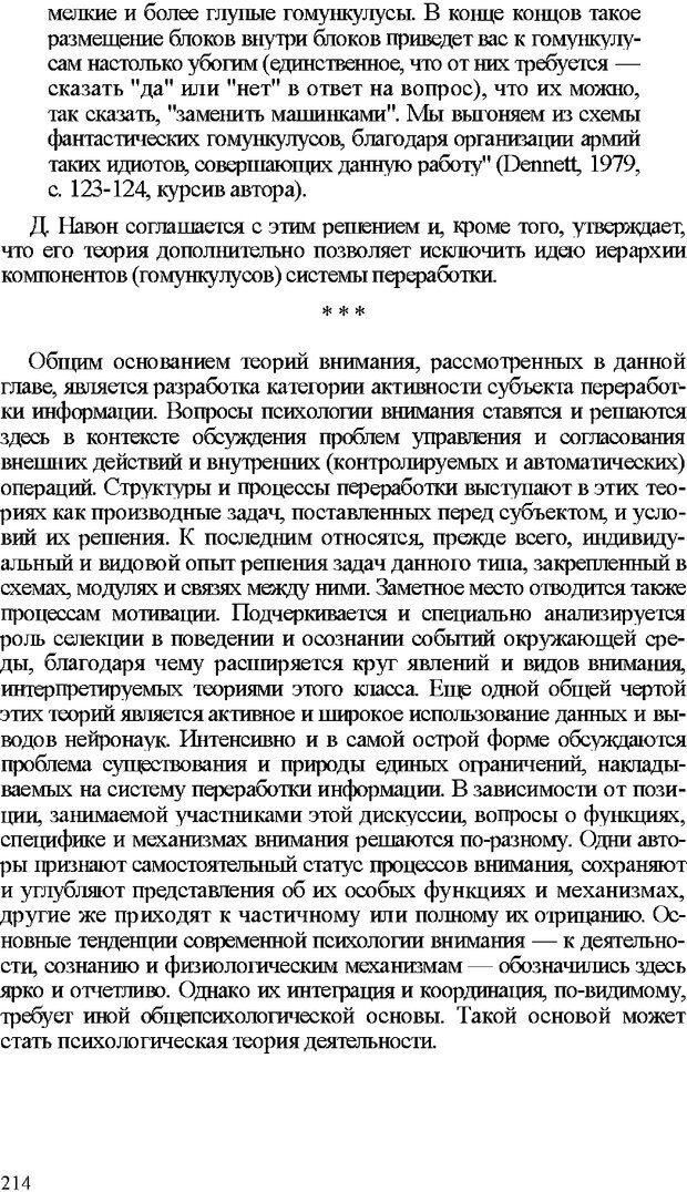 DJVU. Психология внимания. Дормашев Ю. Б. Страница 209. Читать онлайн