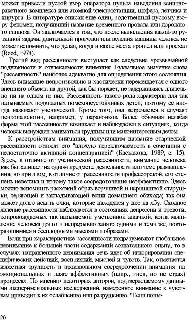 DJVU. Психология внимания. Дормашев Ю. Б. Страница 21. Читать онлайн