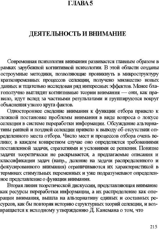 DJVU. Психология внимания. Дормашев Ю. Б. Страница 210. Читать онлайн