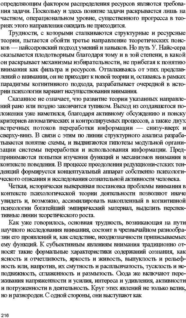 DJVU. Психология внимания. Дормашев Ю. Б. Страница 211. Читать онлайн