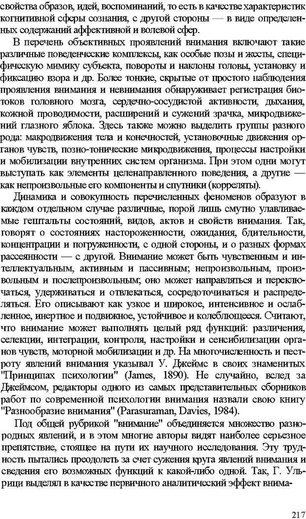 DJVU. Психология внимания. Дормашев Ю. Б. Страница 212. Читать онлайн