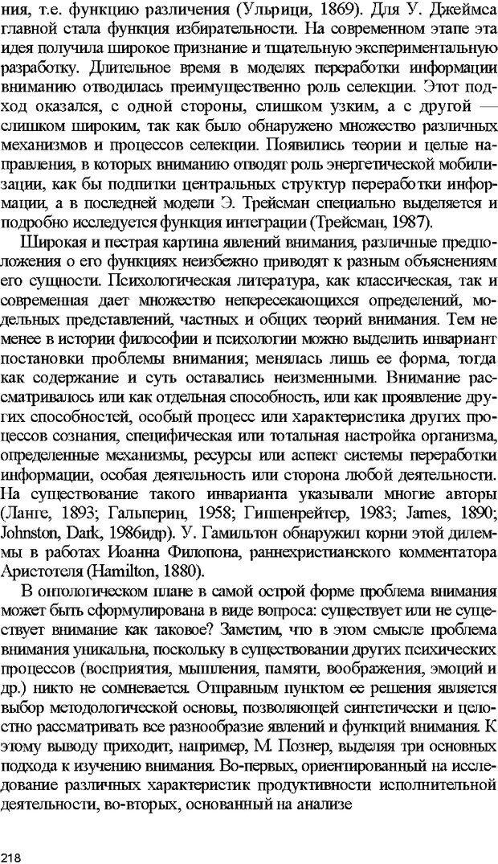 DJVU. Психология внимания. Дормашев Ю. Б. Страница 213. Читать онлайн