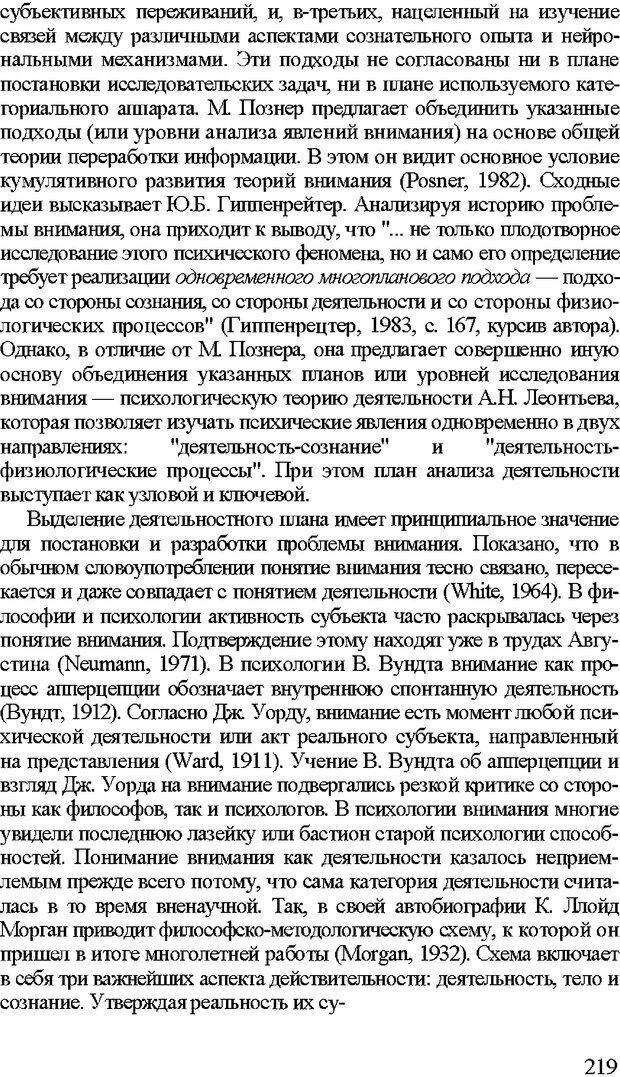 DJVU. Психология внимания. Дормашев Ю. Б. Страница 214. Читать онлайн