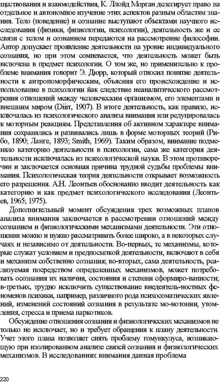 DJVU. Психология внимания. Дормашев Ю. Б. Страница 215. Читать онлайн