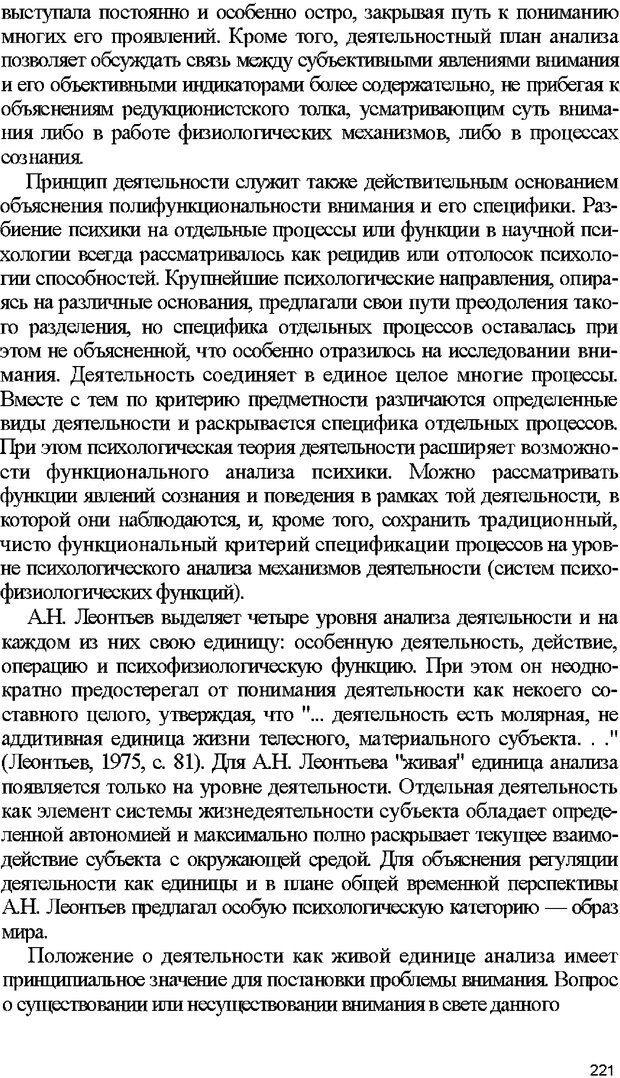DJVU. Психология внимания. Дормашев Ю. Б. Страница 216. Читать онлайн