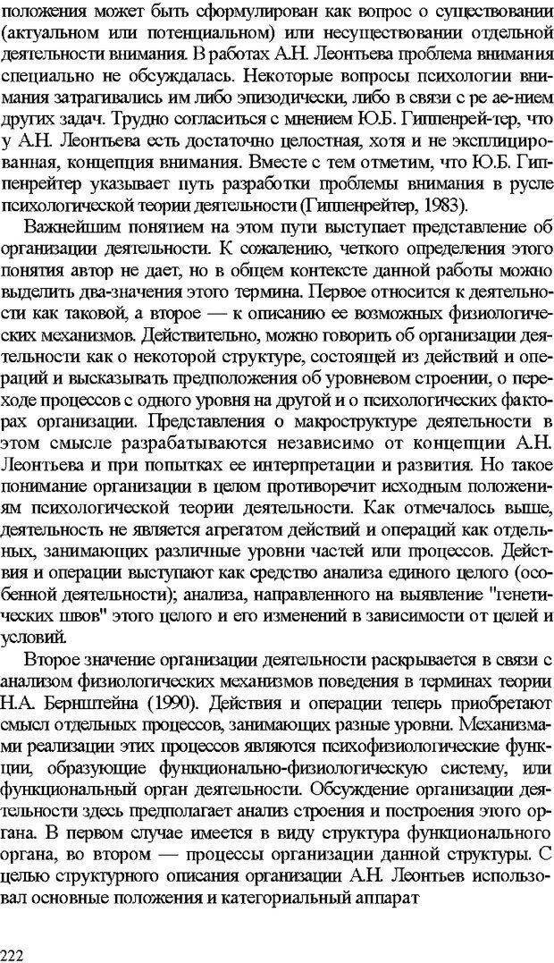 DJVU. Психология внимания. Дормашев Ю. Б. Страница 217. Читать онлайн