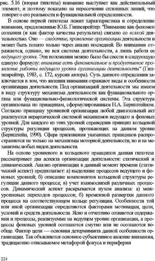 DJVU. Психология внимания. Дормашев Ю. Б. Страница 219. Читать онлайн