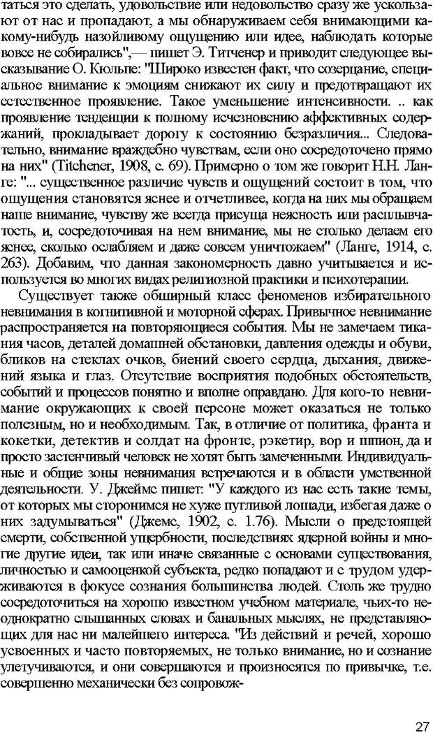DJVU. Психология внимания. Дормашев Ю. Б. Страница 22. Читать онлайн