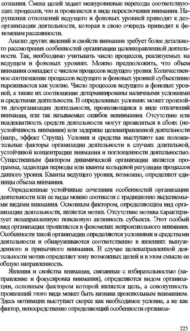DJVU. Психология внимания. Дормашев Ю. Б. Страница 220. Читать онлайн