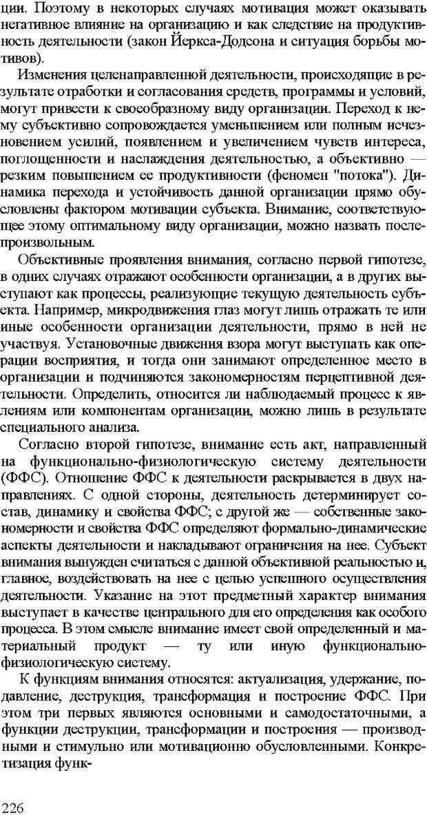 DJVU. Психология внимания. Дормашев Ю. Б. Страница 221. Читать онлайн
