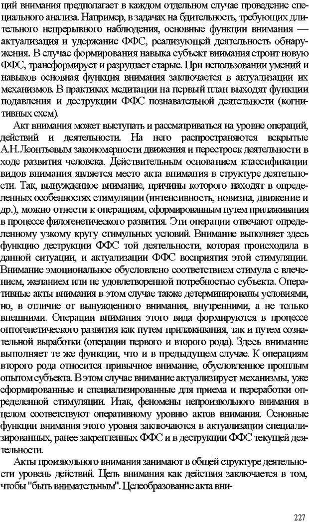 DJVU. Психология внимания. Дормашев Ю. Б. Страница 222. Читать онлайн