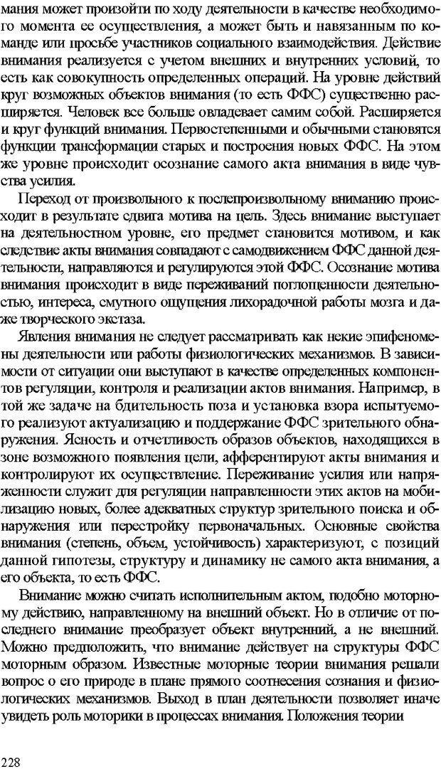 DJVU. Психология внимания. Дормашев Ю. Б. Страница 223. Читать онлайн