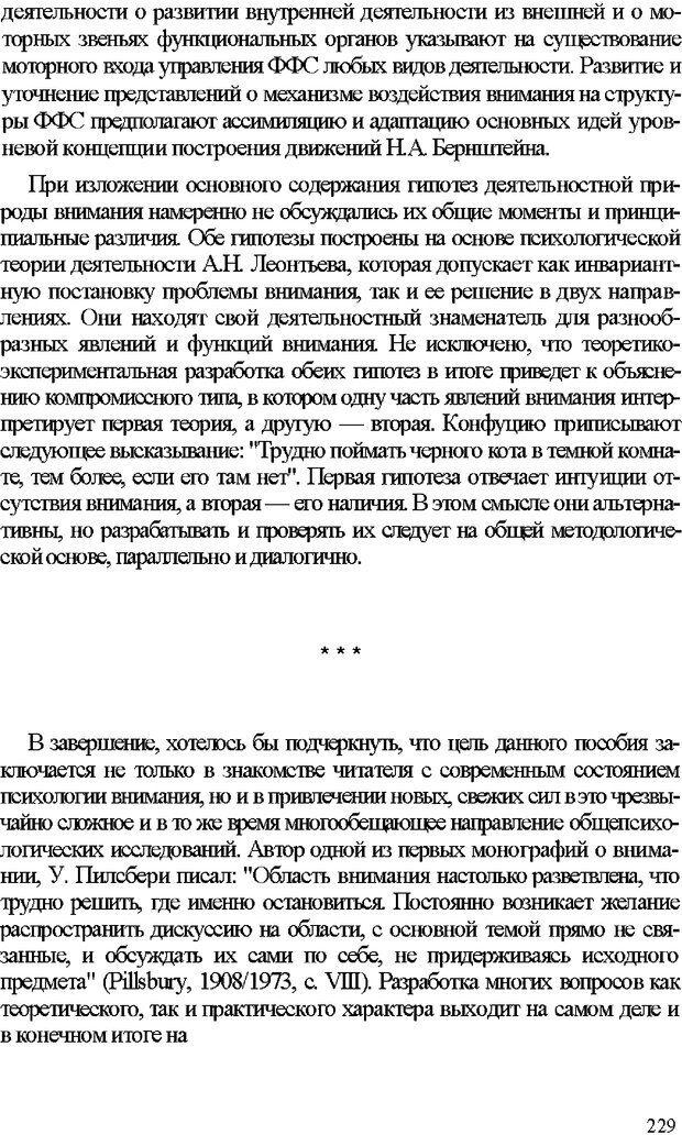 DJVU. Психология внимания. Дормашев Ю. Б. Страница 224. Читать онлайн