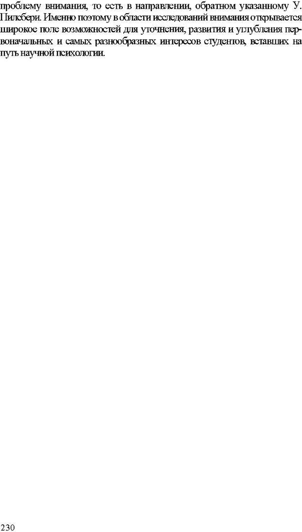 DJVU. Психология внимания. Дормашев Ю. Б. Страница 225. Читать онлайн