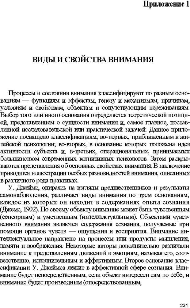 DJVU. Психология внимания. Дормашев Ю. Б. Страница 226. Читать онлайн