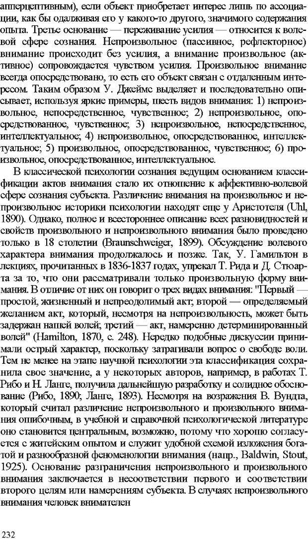 DJVU. Психология внимания. Дормашев Ю. Б. Страница 227. Читать онлайн