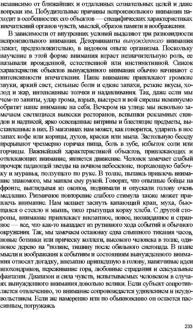 DJVU. Психология внимания. Дормашев Ю. Б. Страница 228. Читать онлайн