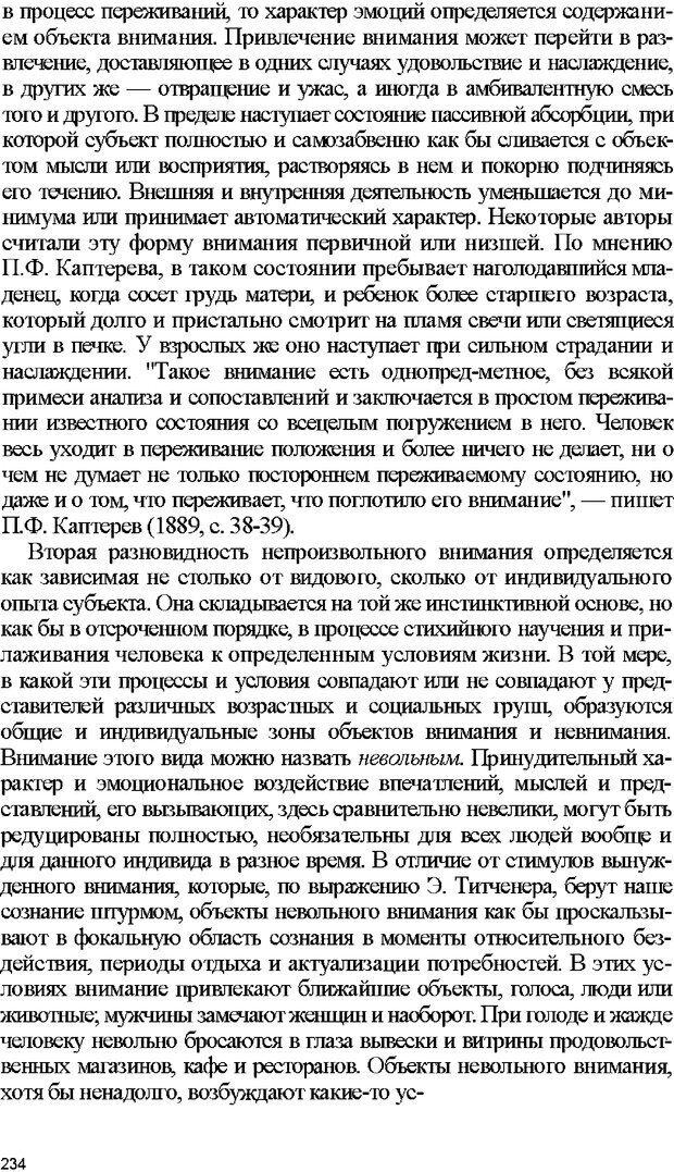 DJVU. Психология внимания. Дормашев Ю. Б. Страница 229. Читать онлайн
