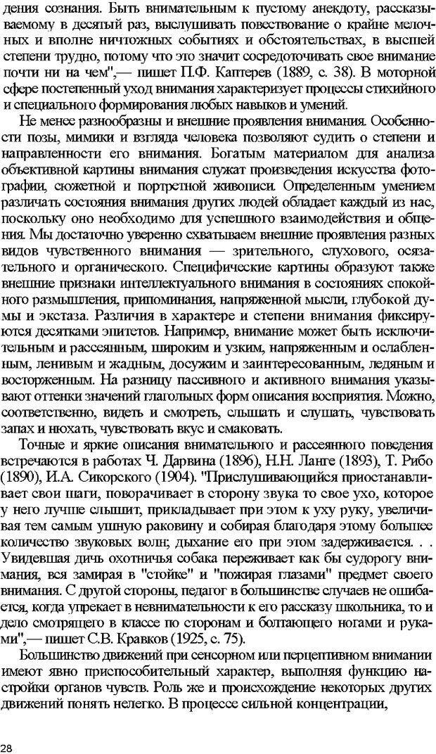 DJVU. Психология внимания. Дормашев Ю. Б. Страница 23. Читать онлайн