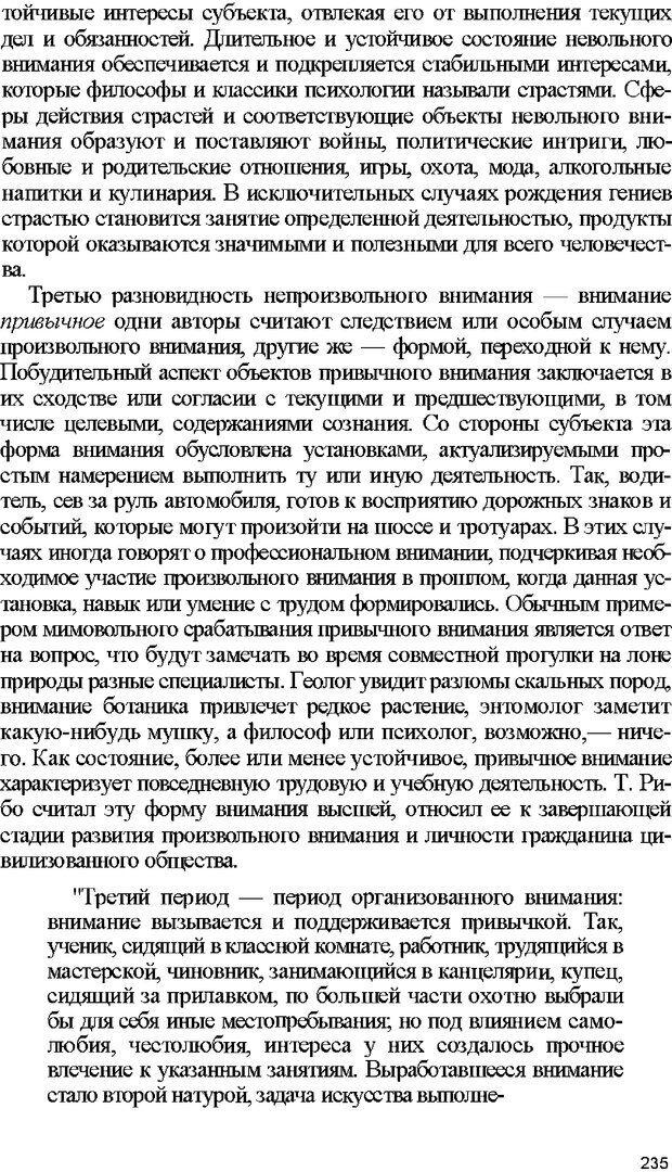 DJVU. Психология внимания. Дормашев Ю. Б. Страница 230. Читать онлайн