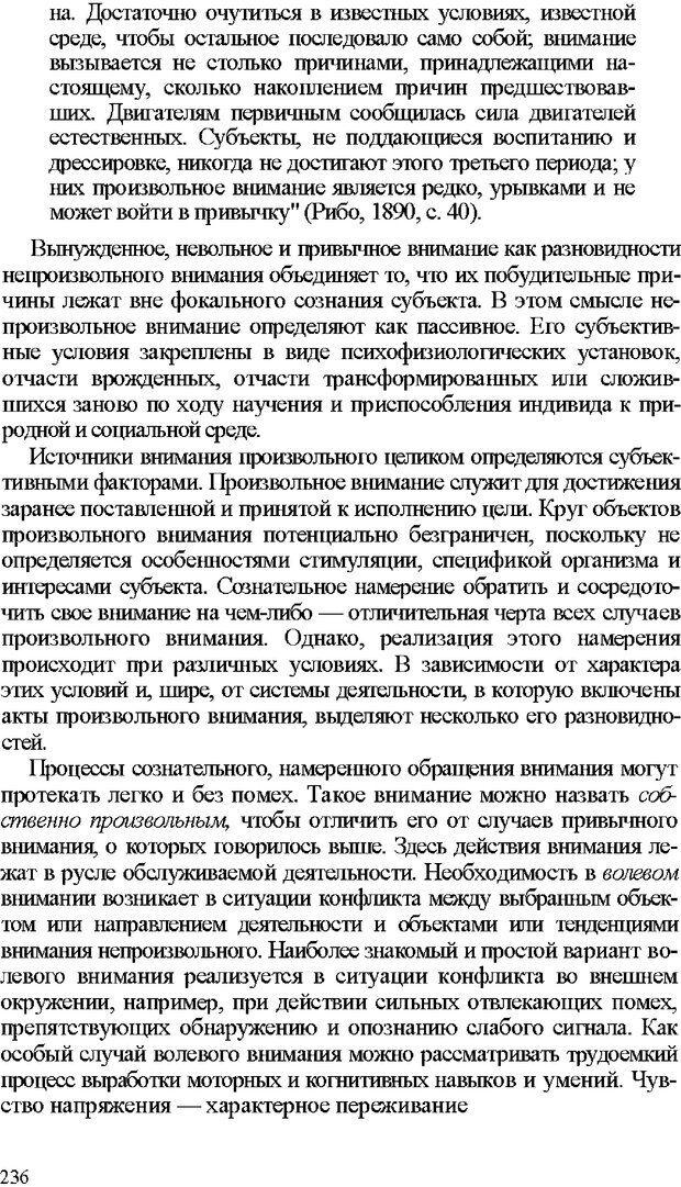 DJVU. Психология внимания. Дормашев Ю. Б. Страница 231. Читать онлайн