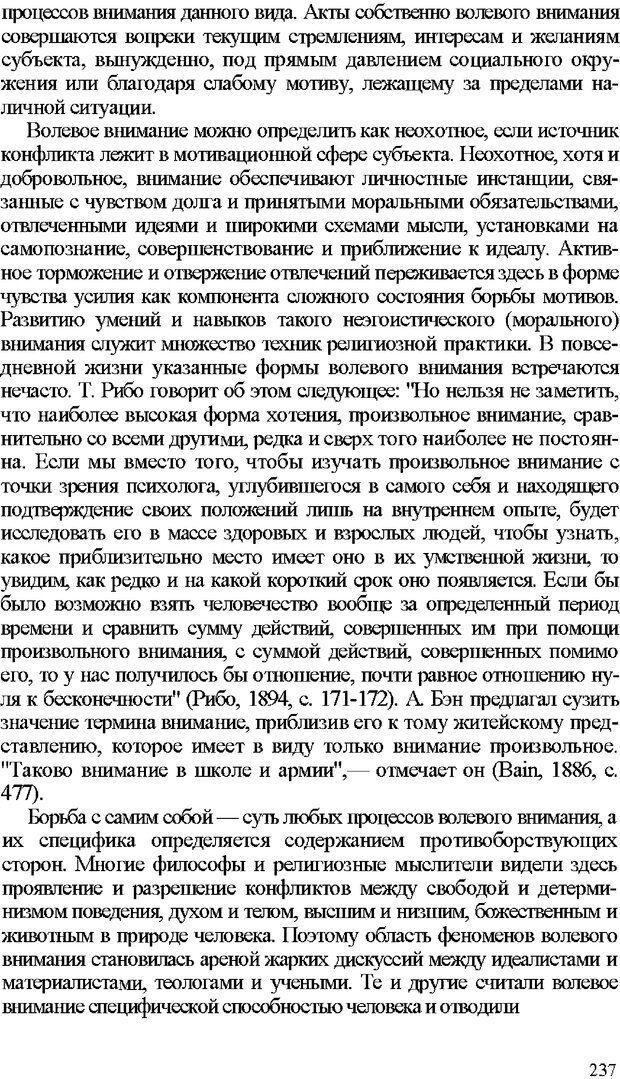 DJVU. Психология внимания. Дормашев Ю. Б. Страница 232. Читать онлайн