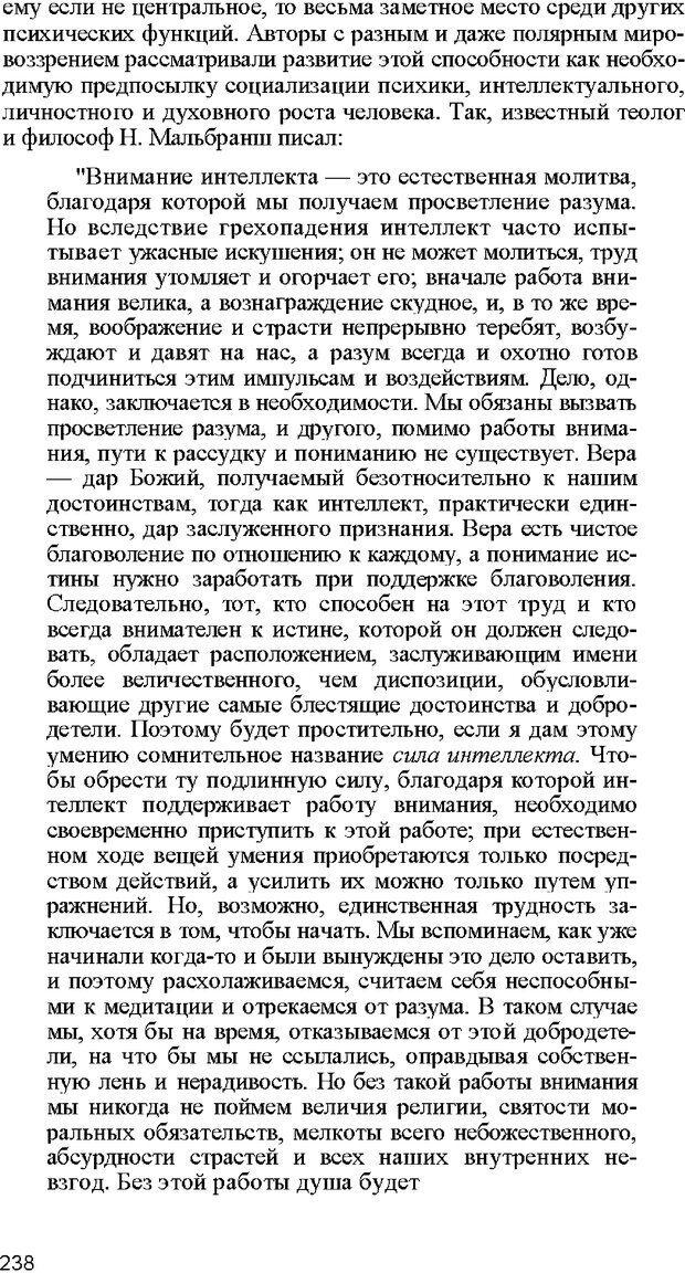 DJVU. Психология внимания. Дормашев Ю. Б. Страница 233. Читать онлайн