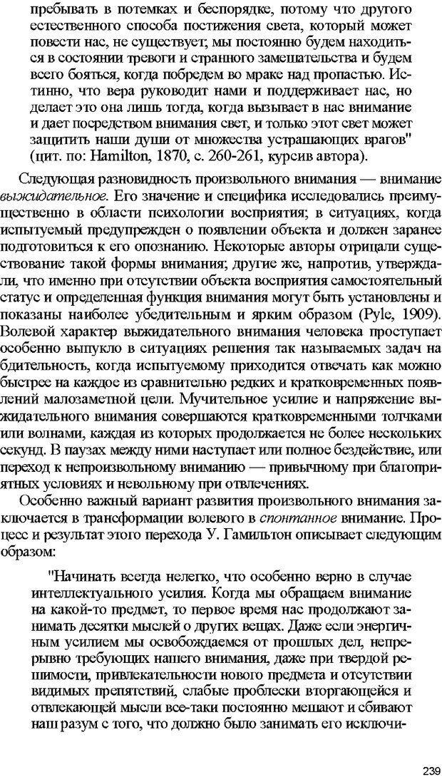 DJVU. Психология внимания. Дормашев Ю. Б. Страница 234. Читать онлайн