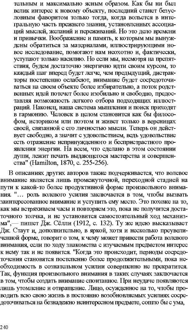 DJVU. Психология внимания. Дормашев Ю. Б. Страница 235. Читать онлайн