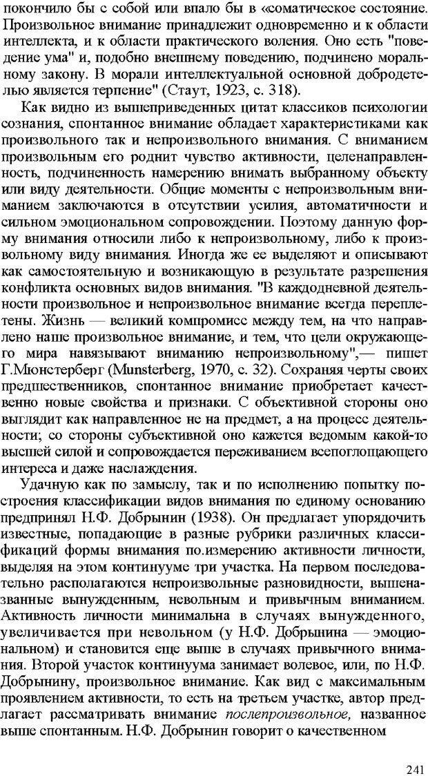 DJVU. Психология внимания. Дормашев Ю. Б. Страница 236. Читать онлайн