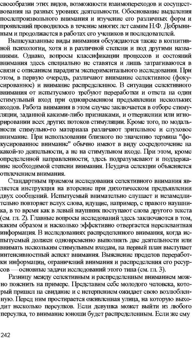DJVU. Психология внимания. Дормашев Ю. Б. Страница 237. Читать онлайн