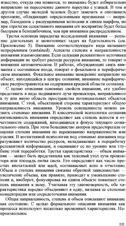 DJVU. Психология внимания. Дормашев Ю. Б. Страница 238. Читать онлайн