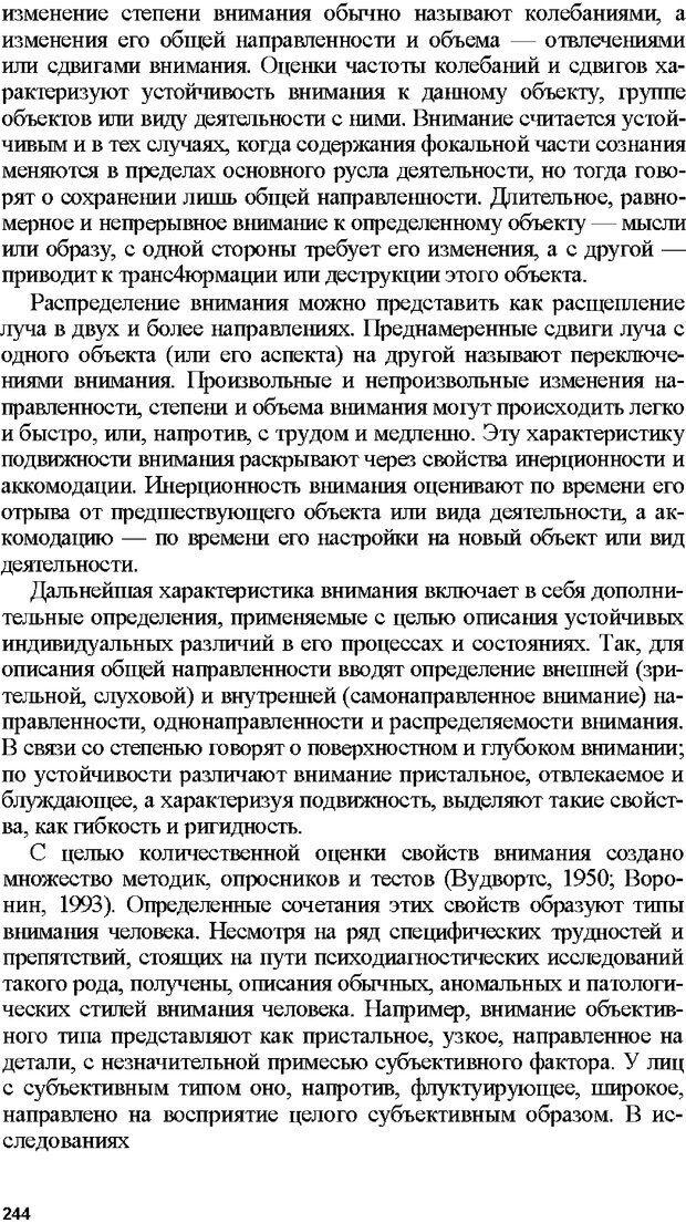 DJVU. Психология внимания. Дормашев Ю. Б. Страница 239. Читать онлайн