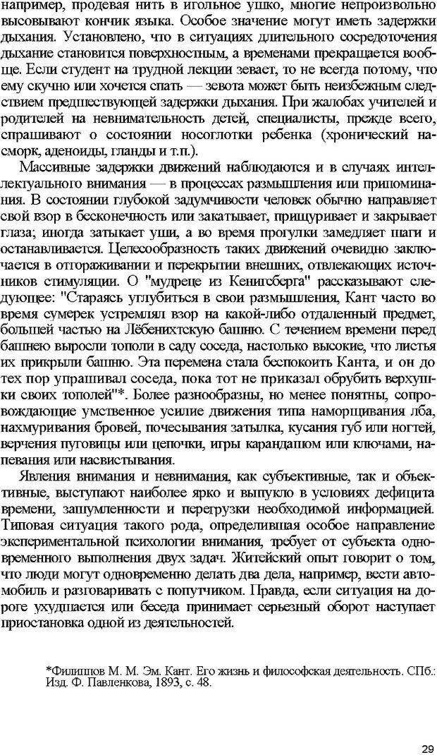 DJVU. Психология внимания. Дормашев Ю. Б. Страница 24. Читать онлайн