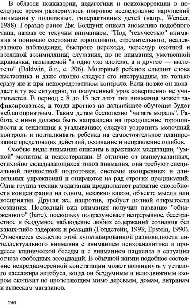 DJVU. Психология внимания. Дормашев Ю. Б. Страница 241. Читать онлайн