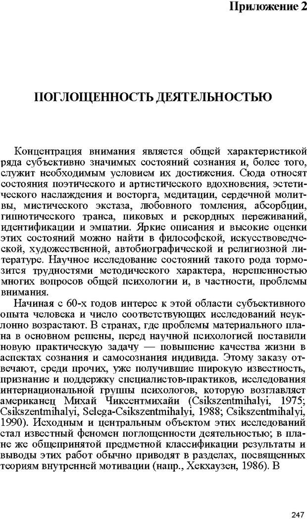 DJVU. Психология внимания. Дормашев Ю. Б. Страница 242. Читать онлайн