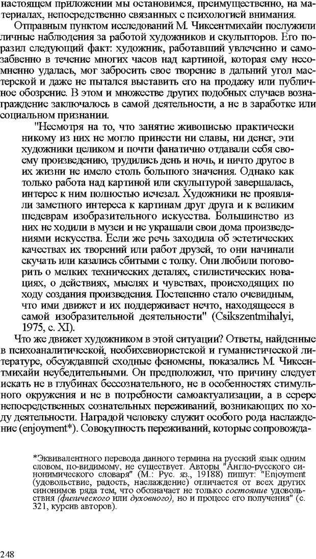 DJVU. Психология внимания. Дормашев Ю. Б. Страница 243. Читать онлайн