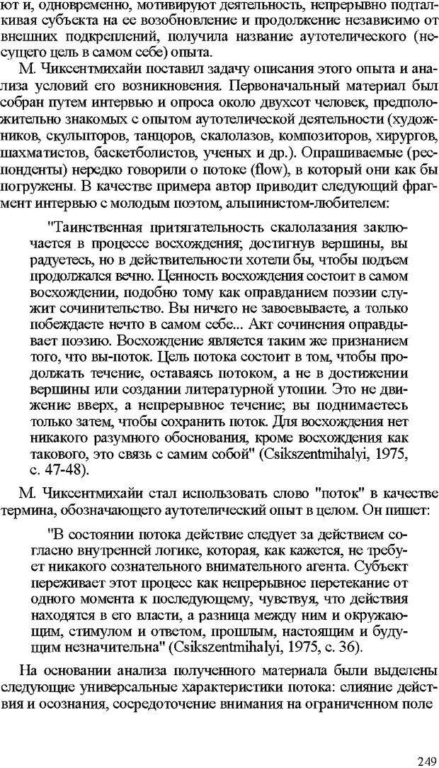 DJVU. Психология внимания. Дормашев Ю. Б. Страница 244. Читать онлайн