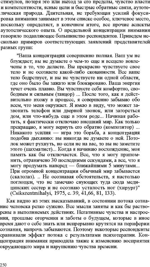 DJVU. Психология внимания. Дормашев Ю. Б. Страница 245. Читать онлайн