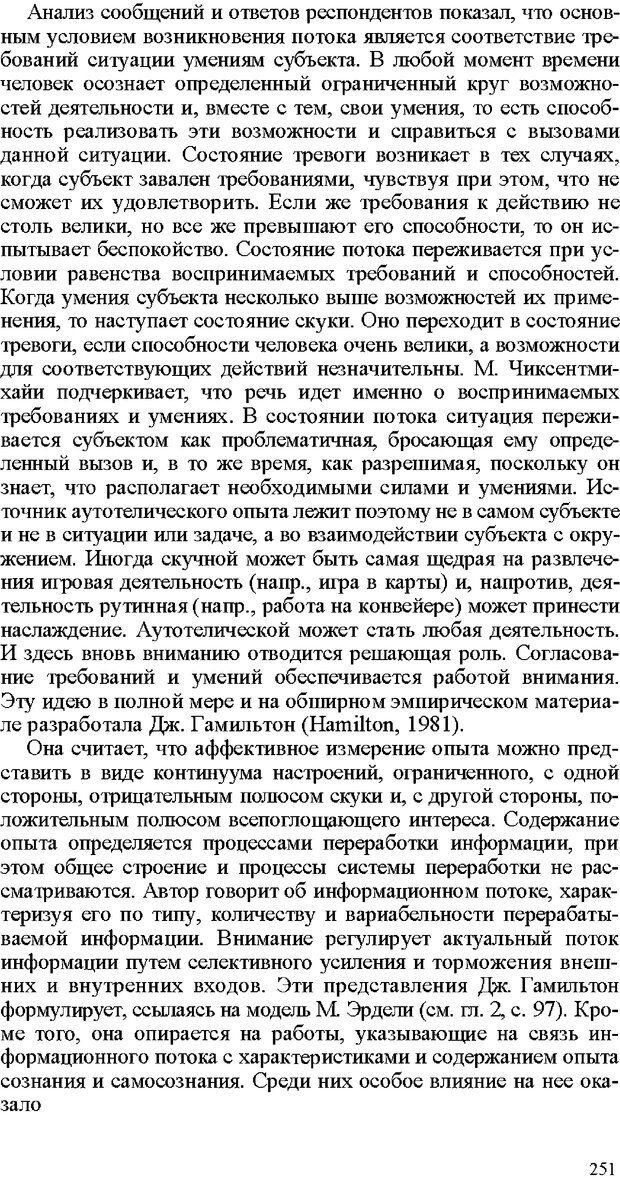 DJVU. Психология внимания. Дормашев Ю. Б. Страница 246. Читать онлайн