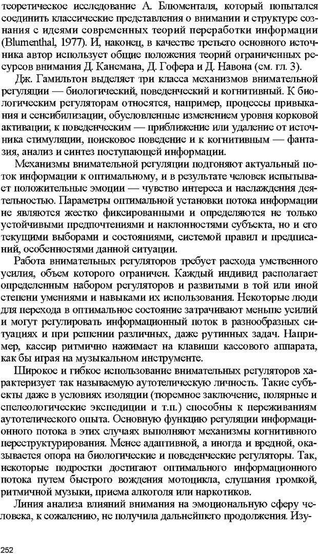 DJVU. Психология внимания. Дормашев Ю. Б. Страница 247. Читать онлайн