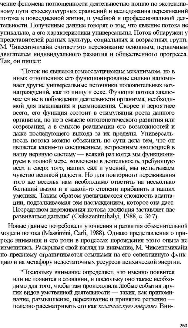 DJVU. Психология внимания. Дормашев Ю. Б. Страница 248. Читать онлайн