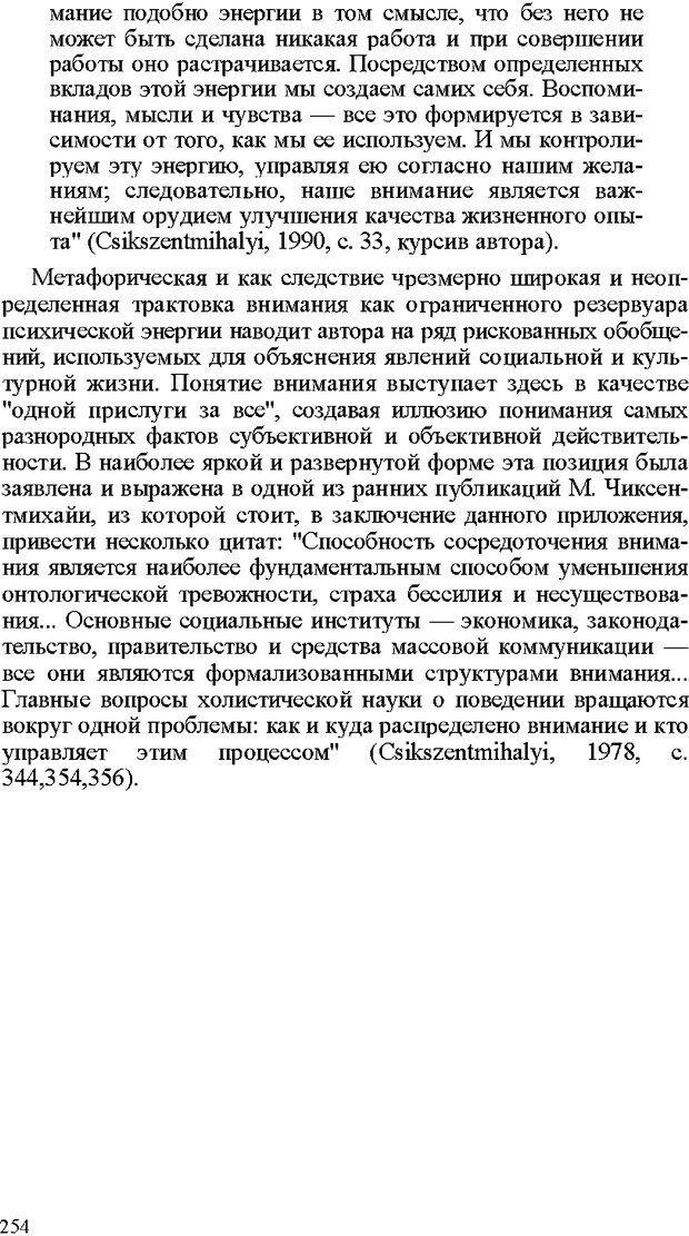 DJVU. Психология внимания. Дормашев Ю. Б. Страница 249. Читать онлайн