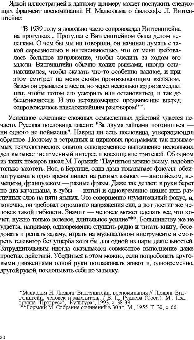 DJVU. Психология внимания. Дормашев Ю. Б. Страница 25. Читать онлайн