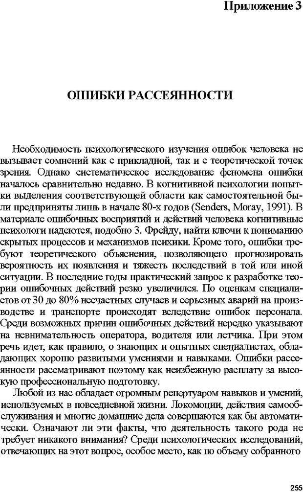 DJVU. Психология внимания. Дормашев Ю. Б. Страница 250. Читать онлайн