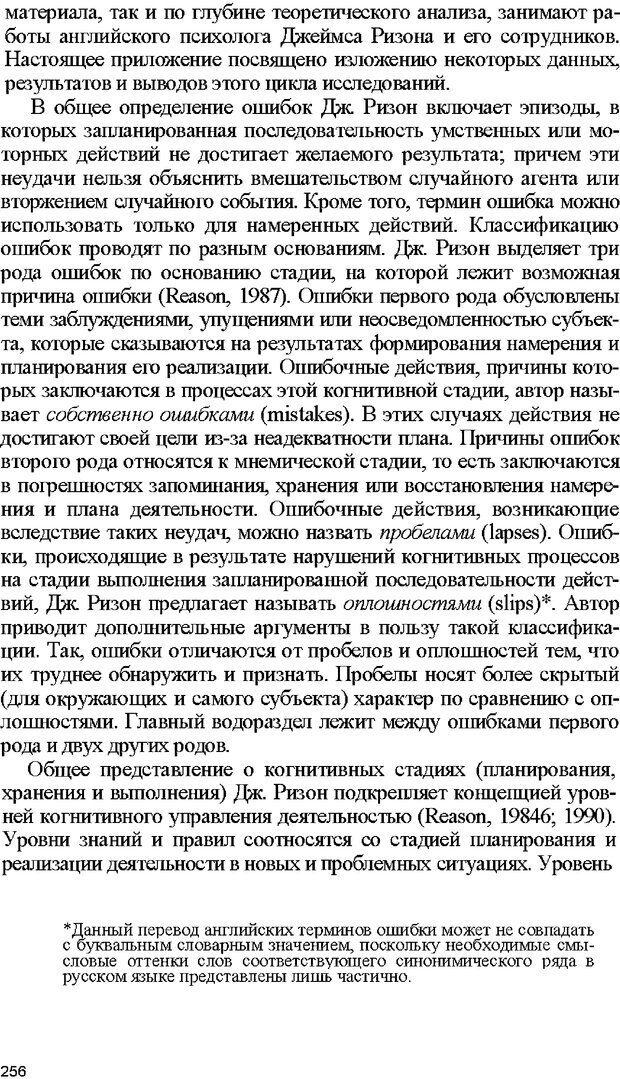 DJVU. Психология внимания. Дормашев Ю. Б. Страница 251. Читать онлайн