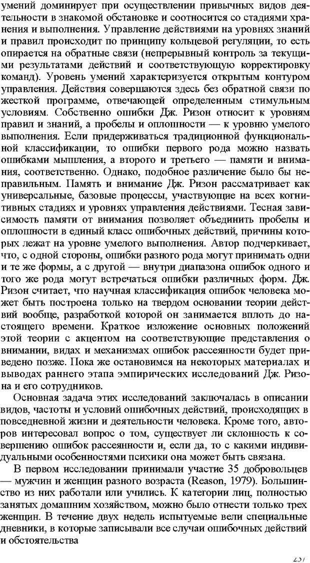 DJVU. Психология внимания. Дормашев Ю. Б. Страница 252. Читать онлайн