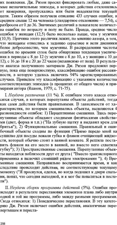 DJVU. Психология внимания. Дормашев Ю. Б. Страница 253. Читать онлайн