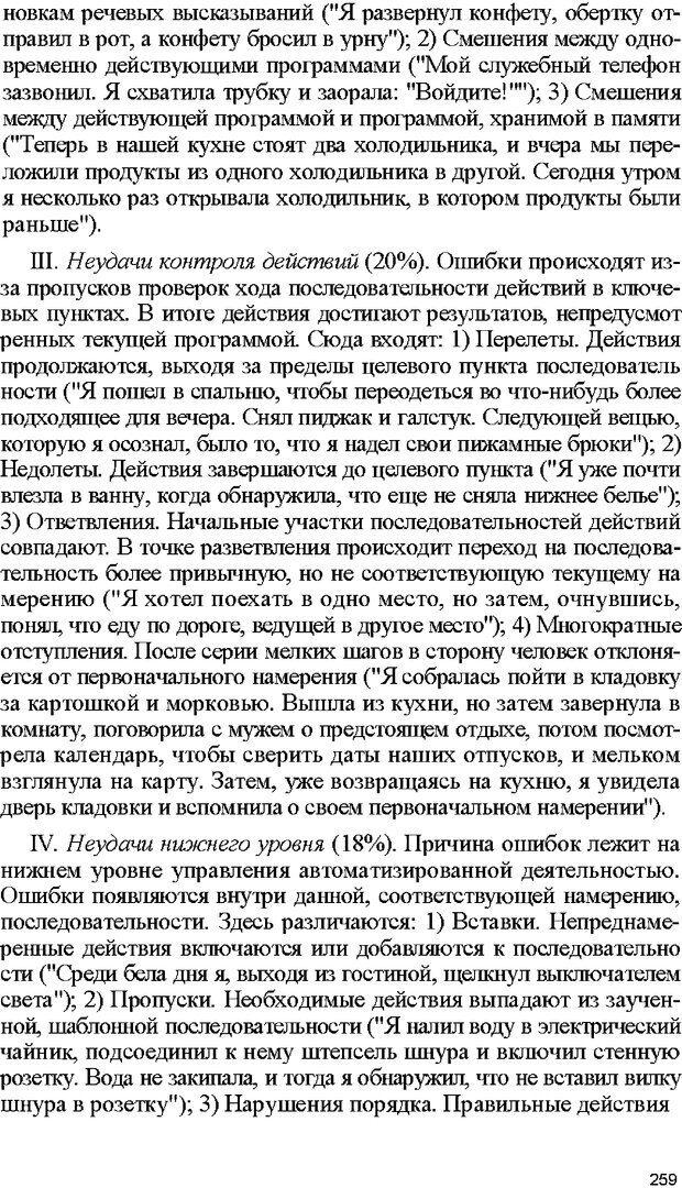DJVU. Психология внимания. Дормашев Ю. Б. Страница 254. Читать онлайн
