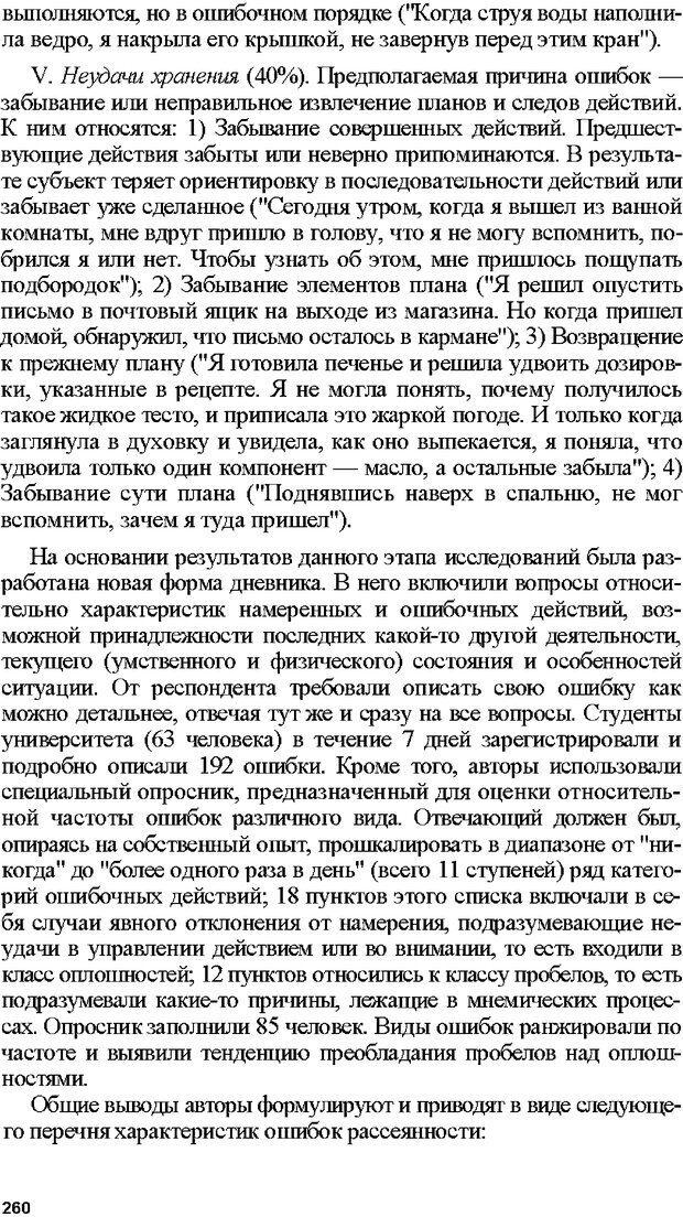 DJVU. Психология внимания. Дормашев Ю. Б. Страница 255. Читать онлайн